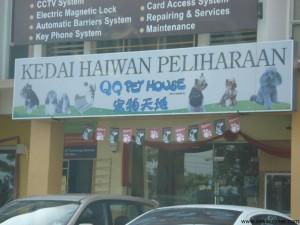 QQ pet house