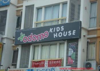 Kodomo Kids House