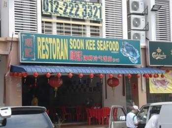 Soon Kee Seafood Restaurant