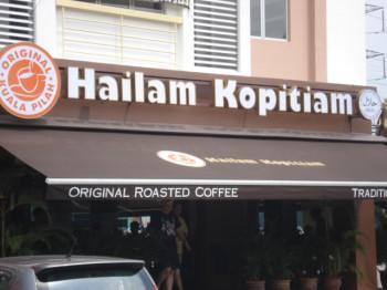Hailam Kopitiam