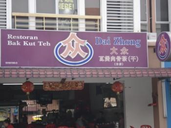 Dai Zhong Bak Kut Teh