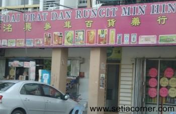 Kedai Ubat dan Runcit Min Hing