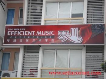 Efficient Music Center