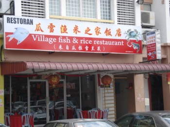 Restaurant Village Fish and Rice